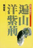 (二手書)香港三部曲(2):遍山洋紫荊