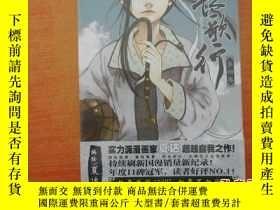 二手書博民逛書店罕見長歌行(第四卷)23429 夏達 新世紀出版社 出版2013