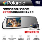 【Polaroid】寶麗萊DS502GS+1080P後鏡頭星光夜視後照鏡行車紀錄器 *F1.8光圈/150度廣角*可選配GPS測速
