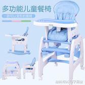 寶寶餐椅兒童餐椅多功能嬰兒椅吃飯餐桌椅座椅帶搖馬腳輪MKS 全館免運