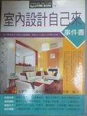 【書寶二手書T7/設計_YIW】室內設計自己來事件書_汪世昌