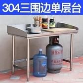 304圍邊單層不銹鋼工作台一灶台1操作台揉面廚房專用打荷切菜桌子 新品全館85折 YTL