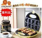 (全新福利品) LION HEART 獅子心 小八哥蛋糕機 LCM-131
