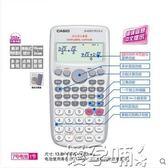 計算器FX-82ESPLUSA函數科學計算器初高中大學考試 嬡孕哺