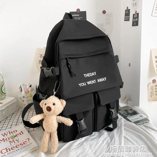 雙肩包新款韓版中學生高中初中生書包女大容量大學生背包男潮 極簡雜貨