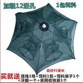 捕蝦網抓魚漁具自動折疊籠工具GZG2892【每日三C】