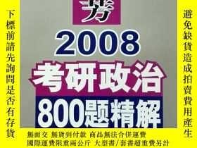二手書博民逛書店罕見2008考研政治800題精解Y23435 張俊芳,雷雨主編