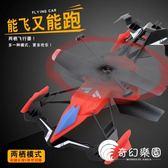 遙控飛機-陸空兩用無人機飛行器充電遙控玩具飛車遙控直升飛機 兩用直升機-奇幻樂園