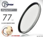 送日本鹿皮拭鏡布 TIFFEN Digital HT UV 77mm 電影級 高穿透高精度 鈦金屬多層鍍膜 保護鏡 公司貨