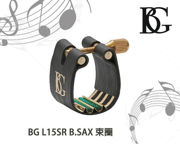 【小麥老師樂器館】BG L15SR B.SAX 束圈 低音薩克斯風