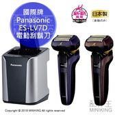 日本代購 空運 2018 Panasonic 國際牌 ES-LV7D 電動刮鬍刀 日本製 5D刀頭 國際電壓