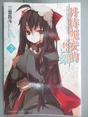 【書寶二手書T2/一般小說_KDA】丹特麗安的書架2_輕小說_三雲岳斗