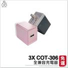 3X COT-306 全兼容充電器 5V 4.5A 單孔 USB 折疊式 快充 閃充 智能 充電頭 旅充頭