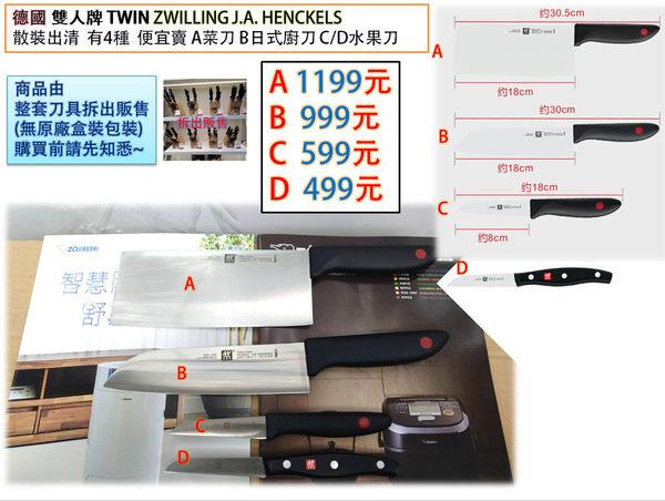TWIN德國雙人牌✿日式廚刀/多用刀 B款✿ZWILLING.J.A.HENCKELS✿散裝出清 無原廠包裝盒