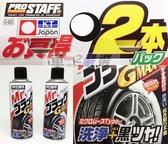 車之 cars_go 汽車用品【G 83 】 Prostaff 汽車輪胎泡沫清潔劑不須水洗擦拭自然光亮2 入組
