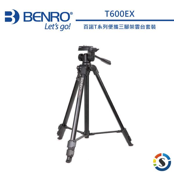 【BENRO百諾】鋁合金三腳架套組 T600EX