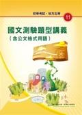(二手書)國文測驗題型講義(含公文格式用語)(16版)