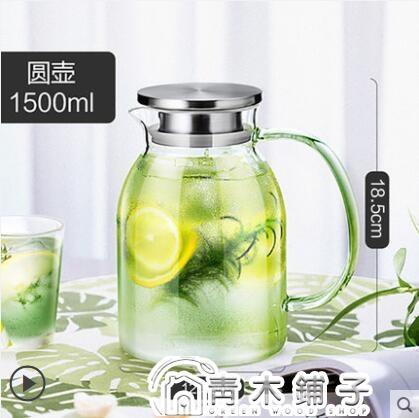 富光冷水壺玻璃耐熱高溫防爆涼水壺家用涼白開水杯具大容量茶套裝 青木鋪子