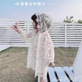 中大女童防曬衣防紫外線寶寶蕾絲外套夏親子沙灘服開衫兒童空調衫618購