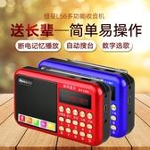 收音機老人新款便攜式小型迷你充電L56插卡音箱隨身聽播放器 雙12