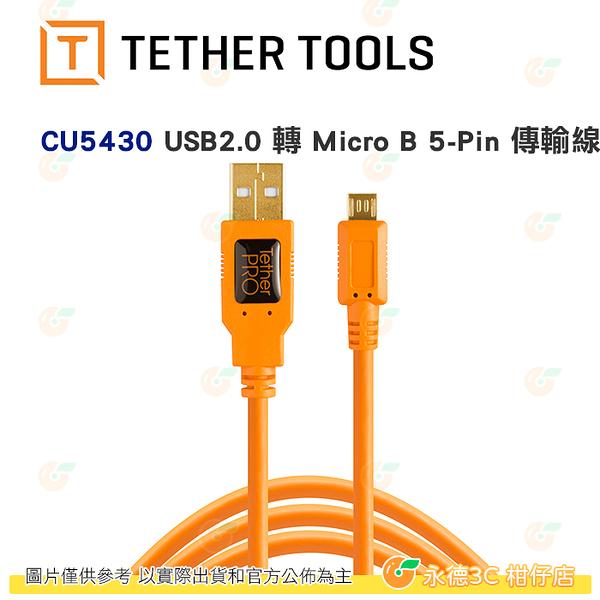 Tether Tools CU5430-ORG USB2.0 轉 Micro B 5-Pin 傳輸線 4.6M 公司貨