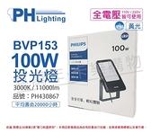 PHILIPS飛利浦 BVP153 LED 100W 3000K 黃光 全電壓 IP65 投光燈 泛光燈 _ PH430867