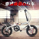 折疊自行車成人14寸16寸20寸男女式變速減震碟剎兒童學生超輕便攜TW