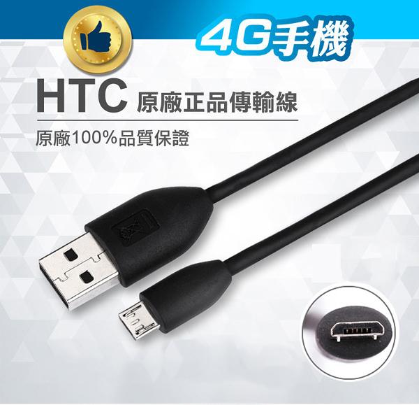 《4G手機》 HTC 原廠傳輸線 NewOne M7 M8 Desire 300 500 501 600 601 700 dual mini J One V S SC 816 610 max