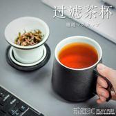 濾茶杯 馬克杯陶瓷帶蓋過濾泡茶杯辦公大號茶杯家用過濾杯子濾茶杯喝茶杯 玩趣3C