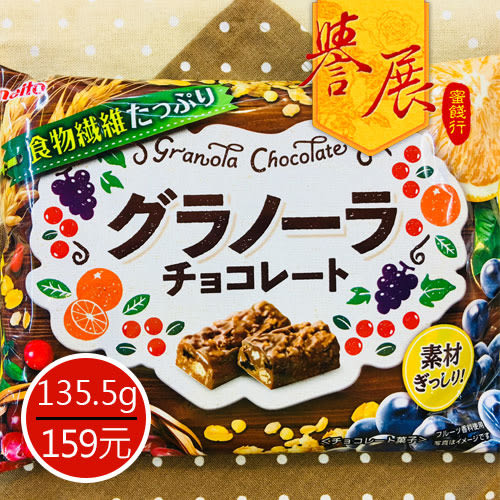 【譽展蜜餞】明治穀麥巧克力/135.5g/159元