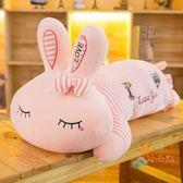 玩偶公仔可愛兔子毛絨玩具公仔睡覺抱枕長條枕頭女孩布娃娃玩偶生日禮物女免運