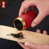尊壺便攜茶葉罐陶瓷迷你小號旅行茶罐密封隨身普洱茶葉盒創意茶倉
