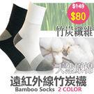 襪子 純綿 中筒襪 寬口設計 竹炭襪 除...