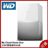 WD My Cloud Home Duo 6TB(3TBx2) 3.5吋雲端儲存系統 公司貨 送超值好禮 限宅配