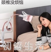 賽鯨 懶人支架床頭手機架桌面支駕床上用iPad平板pad通用女多功能 初語生活