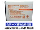 【高壓板-BSMI認證】高容量防爆鋰電池 SAMSUNG Note Note1 N7000 i9220