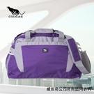 【Cougar】輕量抗撕裂旅行袋/手提袋/側背袋(7035紫色)【威奇包仔通】