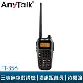 AnyTalk FT-356 三等業餘無線對講機 5W 大功率 NCC認證 (主機一年保固) 工地 工廠 公司