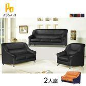 ASSARI-(橘+藍)盧森堡雙人皮沙發
