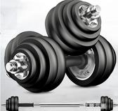 啞鈴 電鍍20公斤15kg健身器材 男士家用 萬里通啞鈴套裝禮盒QM『艾麗花園』