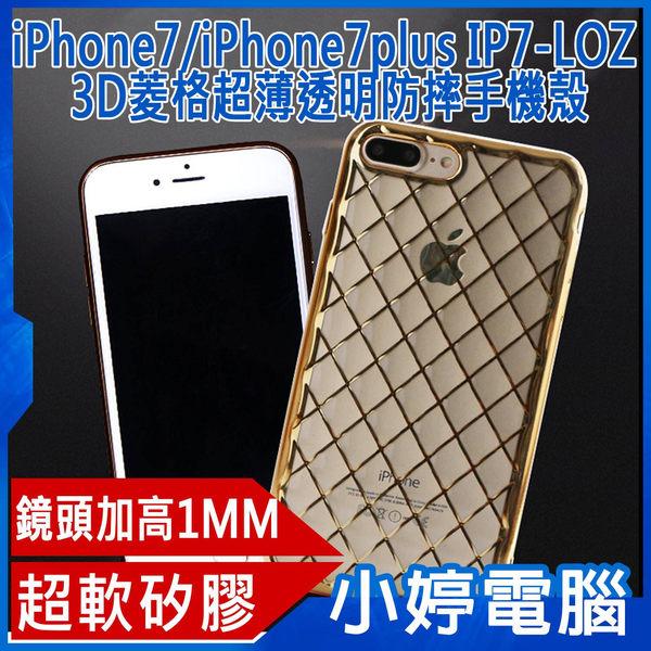 【24期零利率】全新 iPhone7/iPhone7plus IP7-LOZ 3D菱格超薄透明防摔手機殼