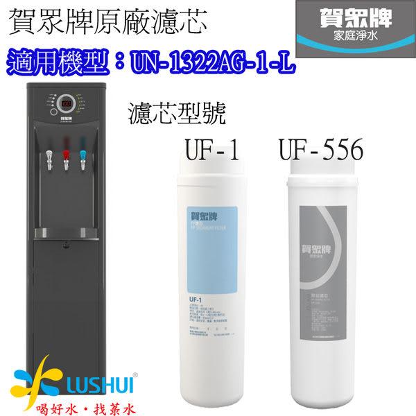 賀眾牌UNION..長效除鉛型濾芯 UF-1+UF-556..適用機型 UN-1322AG-1-R 專用濾心