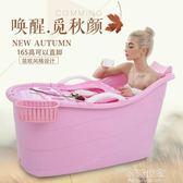 佳林沐浴桶 變態厚 成人洗澡桶 家用泡澡桶塑料 大人洗澡盆 浴盆igo『潮流世家』