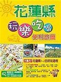 (二手書)玩樂吃喝便利旅圖-花蓮縣E015