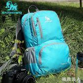 新款皮膚包超輕可折疊大容量旅行包雙肩包戶外背包輕便男女TA4117【極致男人】