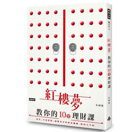 《紅樓夢教你的十堂理財課:這次,不談愛情。讀懂書中的財富機鋒,結局大不同!》