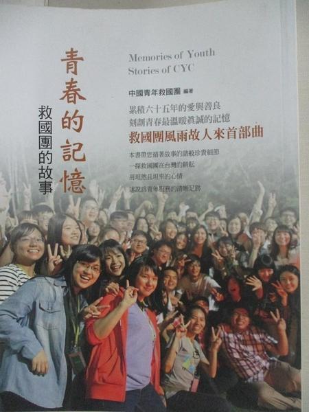 【書寶二手書T1/大學商學_FNS】青春的記憶:救國團的故事_中國青年救國團