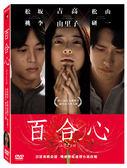 百合心DVD(松坂桃李/吉高由里子/松山研一)