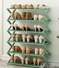 鞋架子簡易門口家用經濟型防塵宿舍室內好看可折疊多層鞋櫃收納櫃QM 依凡卡時尚