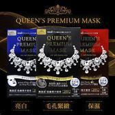 日本 Queen's Premium Mask 鑽石女王面膜 5片入【櫻桃飾品】【30280】